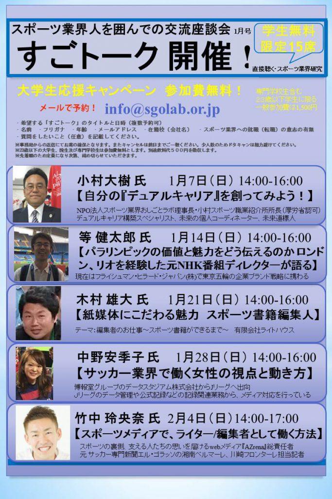 ★告知用-すごトーク2018.1月