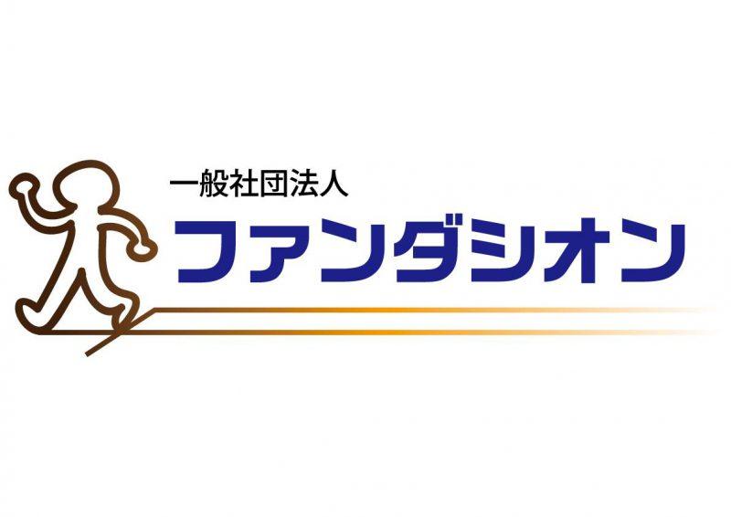 ファンダシオンロゴ