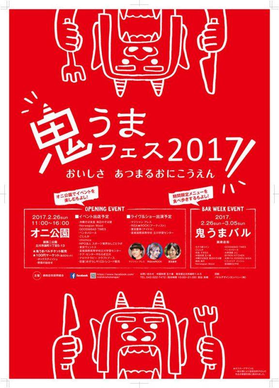 オニフェス2017ポスター