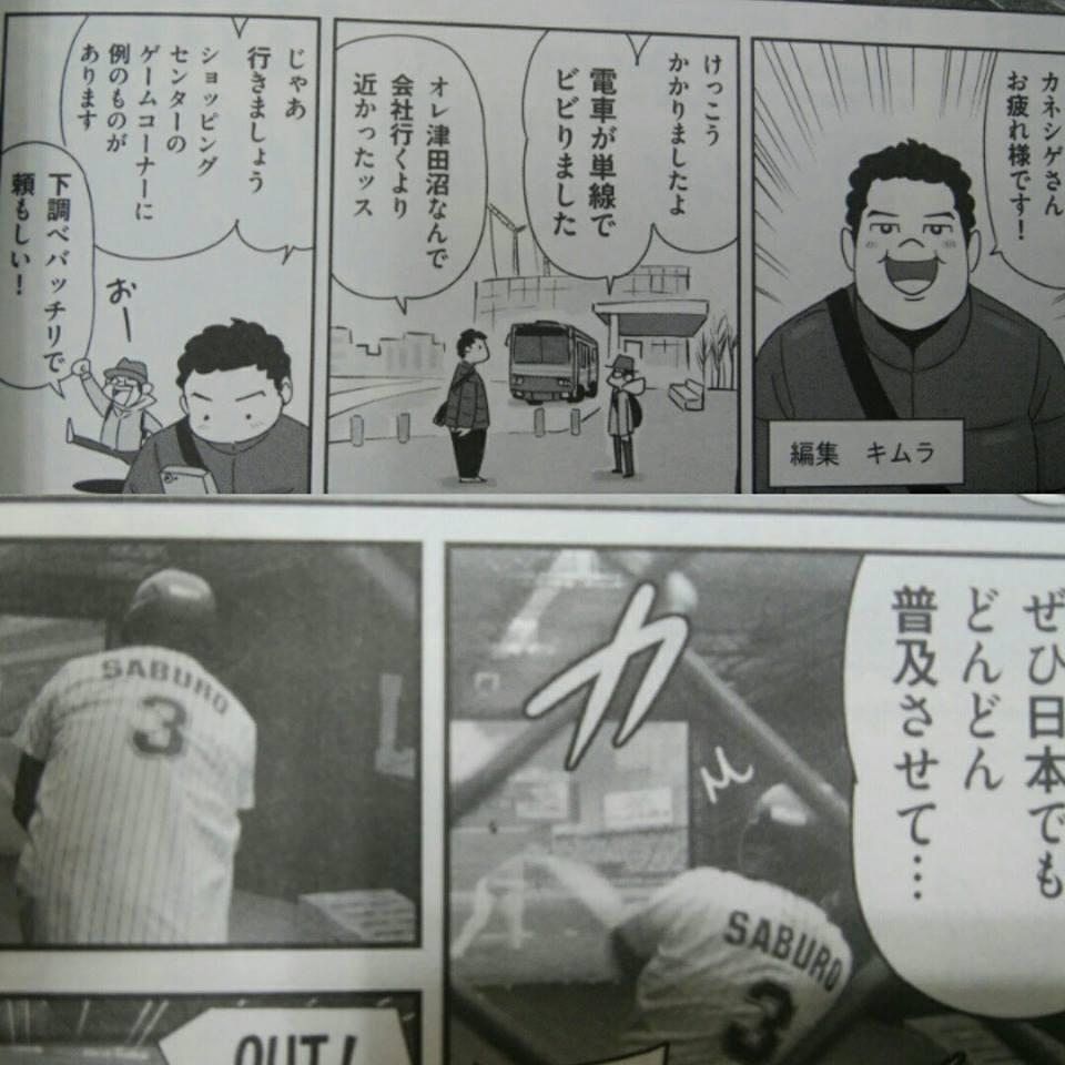 「読む野球」より